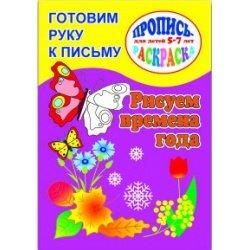 """Брошюра """"Рисуем времена года"""" 160*230мм"""