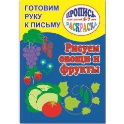"""Брошюра """"Рисуем овощи и фрукты"""" 160*230мм"""
