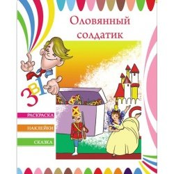 Раскраска-сказка Оловянный солдатик c цв. нак. 292* 208, 20 стр.