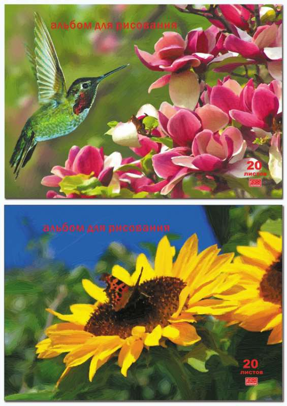 """Альбом для рисования """"Природа"""""""