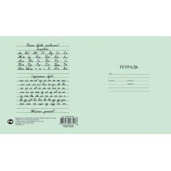 Тетрадь 12 л.зеленая, кос.линейка (с алфавитом)