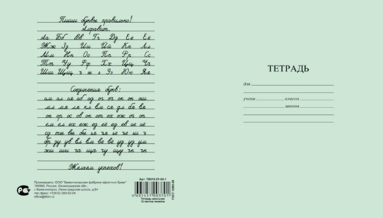 Тетрадь 18 л. зеленая  линейка (с алфавитом)