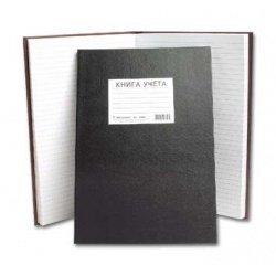 Книга учета, 96 листов