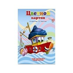 """Цветной картон  """"Веселый кораблик"""" А5, 8л.8цв. мел."""