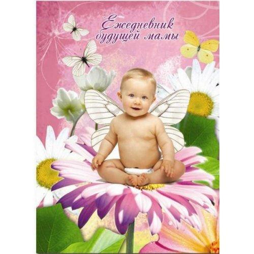 """Ежедн-к будущей мамы """"Малыш в цветке"""" А6, 128л"""