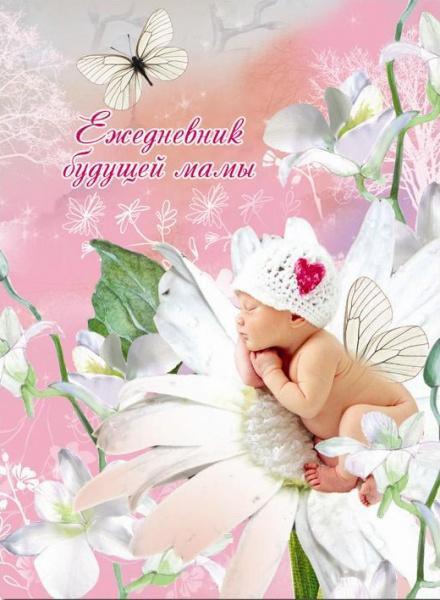 """Ежедн-к будущей мамы """"Спящий малыш"""" А6, 128 л."""