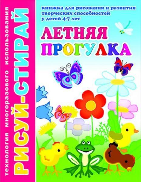 """Книжка """"Рисуй -Стирай"""" """"Летняя прогулка """" А4"""