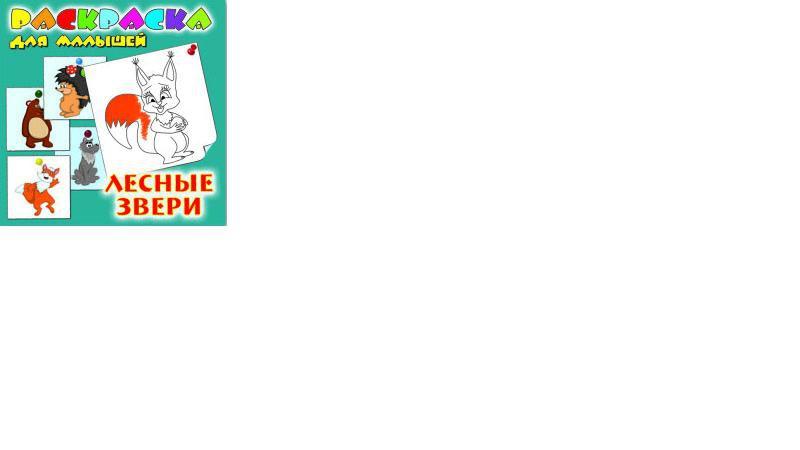 Раскраска для малышей ЛЕСНЫЕ ЗВЕРИ 140*140 мм