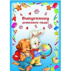 Папка адресная Выпускнику детского сада ДРУЗЬЯ А4 1лист