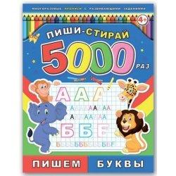 """Брошюра """"Пиши-стирай"""" 5000 раз Пишем буквы 8л, 2"""