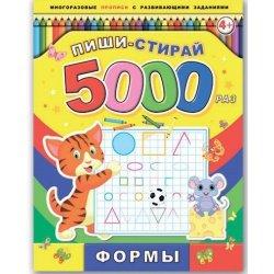 """Брошюра """"Пиши-стирай"""" 5000 раз ФОРМЫ 8л, 2"""