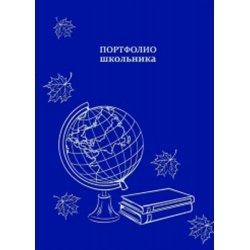 Портфолио школьника Глобус на синем  240*325 мм, 20 вкл,7 разделов