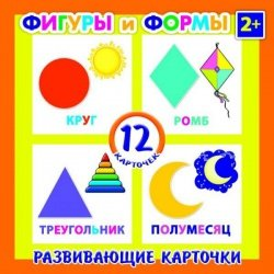 Карточки развивающие ФИГУРЫ и ФОРМЫ /12 шт/ 110*110мм, п/бег с европодвесом