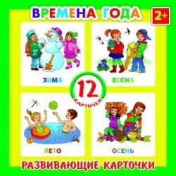 Карточки развивающие ВРЕМЕНА ГОДА /12 шт/ 110*110мм, п/бег с европодвесом