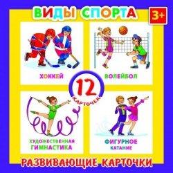 Карточки развивающие ВИДЫ СПОРТА /12 шт/ 110*110мм, п/бег с европодвесом