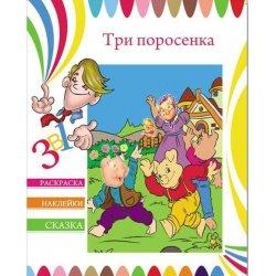 Раскраска-сказка Три поросенка с цв. нак. 292* 208, 20 стр.