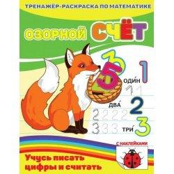 Раскраска-пропись Озорной Счет с наклейками , 12 стр, 212*275 мм