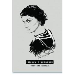 """Записная книжка """"Жизнь в цитатах"""" Коко Шанель А6+ 192 стр, тв.переп,"""