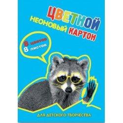 """Цветной картон  неоновый А4 """"ЕНОТ"""" , 8 л, пл. 235 гр."""