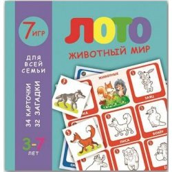 Карточки развивающие ЛОТО-Животный мир/200*210 мм, п/бег с европодв./ 34 карты+32 загадки