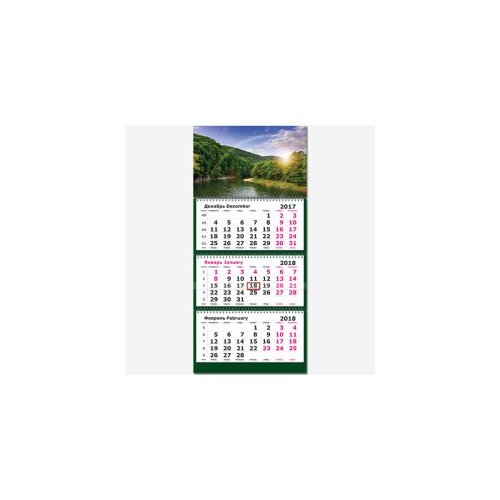 """Календарь трехсекционный 2018 г. """"Горное озеро. Рассвет"""""""
