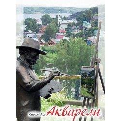 """Альбом для акварели А4, 20л. 200 г/м2  """"Пленэр"""", гребень"""