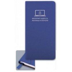 Записная книжка для интернет адресов СОФТ-ТАЧ , синий 70*140 мм, 192стр