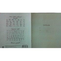 Тетрадь 12 л.зеленая, узк.линейка (с алфавитом)