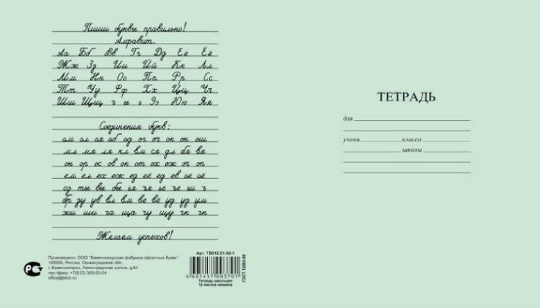 "Тетрадь 12 л. школьная ""Прописи"" 60 г/м2, , шт"