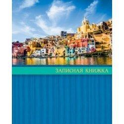Записная книжка алфавитная  Город  на берегу А6+/160 страниц
