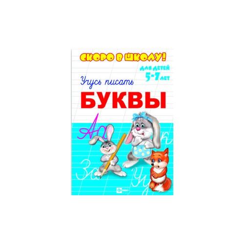 """Брошюра """"Скоро в школу"""" """"БУКВЫ"""" 160*230мм"""