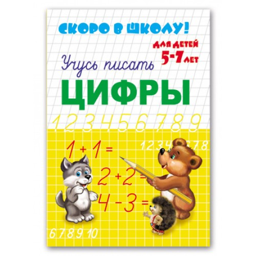 """Брошюра """"Скоро в школу"""" """"ЦИФРЫ"""" 160*230мм"""