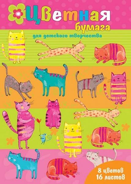"""Цветная бумага """"Яркие котики"""" А4, 16л, 8цветов"""