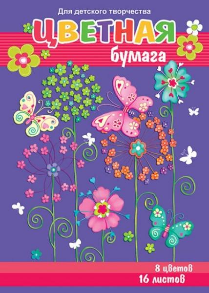 "Цветная бумага ""Цветы и бабочки"" А4, 16л, 8 цветов"