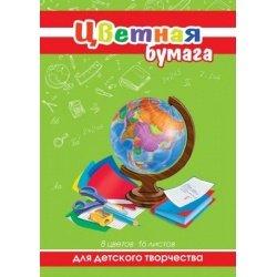 """Цветная бумага """"Глобус и книги"""" А4, 16л., 8 цветов"""