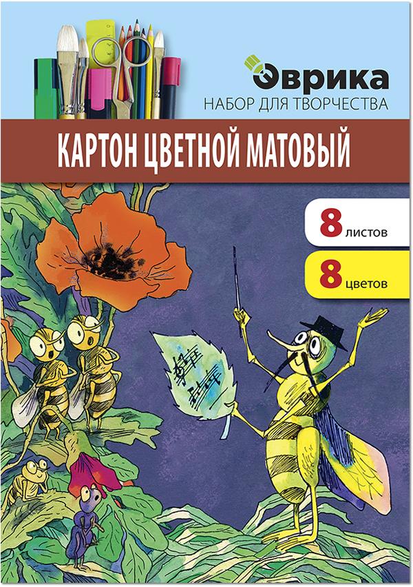 Картон цветной А4 8 л.8 цв. немелованный , обложка цв. картон