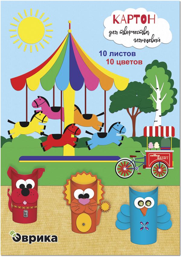Картон цветной А3 10 л.10 цв. мелованный , обложка цв. картон