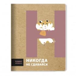"""Тетрадь """"Funny animals"""" хомяк 165*203 мм/48 л,,мягк. переп, скрепка,  клетка"""