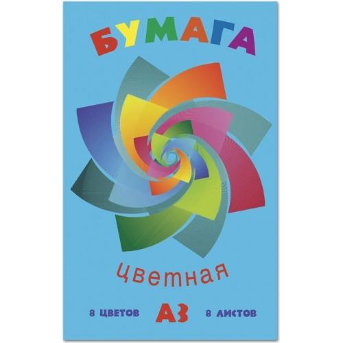 Бумага цветная А3 8 листов 8 цветов, газетная бумага, обложка цветной картон