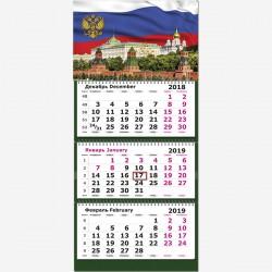 """Календарь трехсекционный 2019 г. """"Госсимволика"""""""