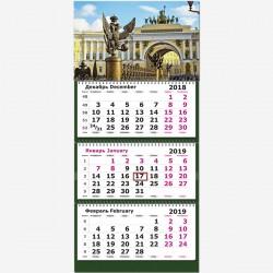 """Календарь трехсекционный 2019 г. """"Триумфальная арка"""""""