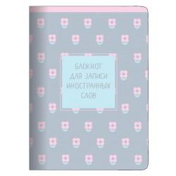 """Блокнот """"Easy"""", розовый, 105х140 мм, 32 л., мягк. переп, скрепка, для записи ин.слов"""
