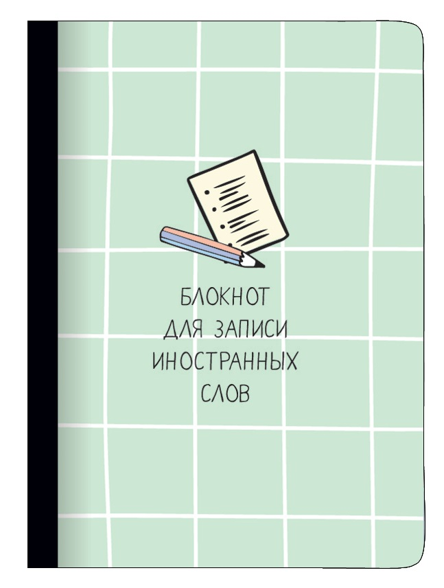 """Блокнот """"School"""", салатовый, 105х140 мм, 32 л., мягк. переп, скрепка, для записи ин.слов"""