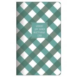 """Блокнот """"Business"""", зеленый, 130х210 мм, 48 л., мягк. переп, скрепка, для записи ин.слов"""